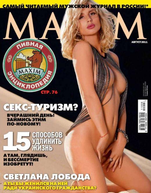 Голая Светлана Лобода на откровенных фото из Maxim (2011)