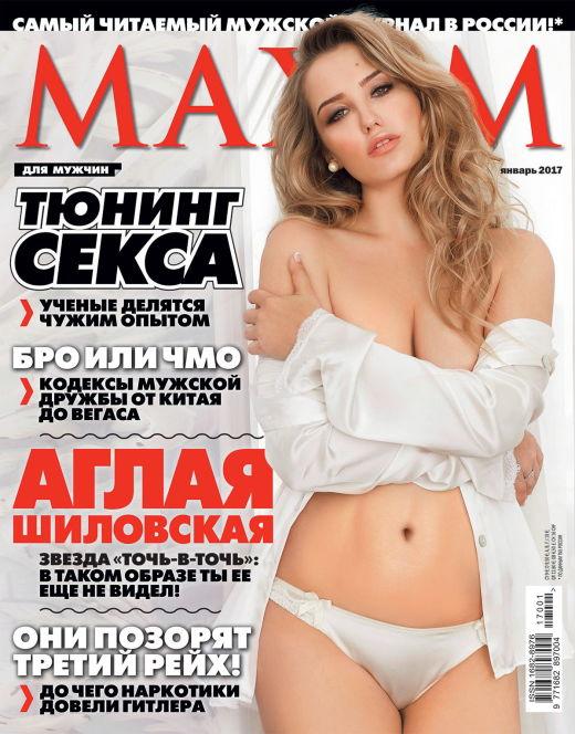 Голая Аглая Шиловская из журнала Maxim