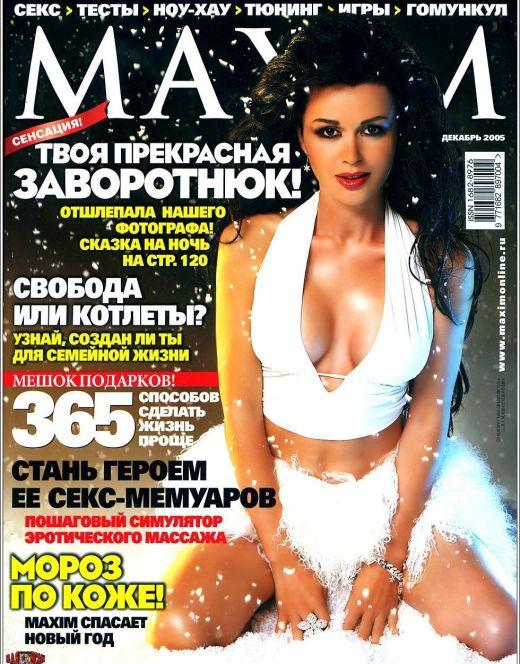 Горячие фото Анастасии Заворотнюк из журнала «Максим»