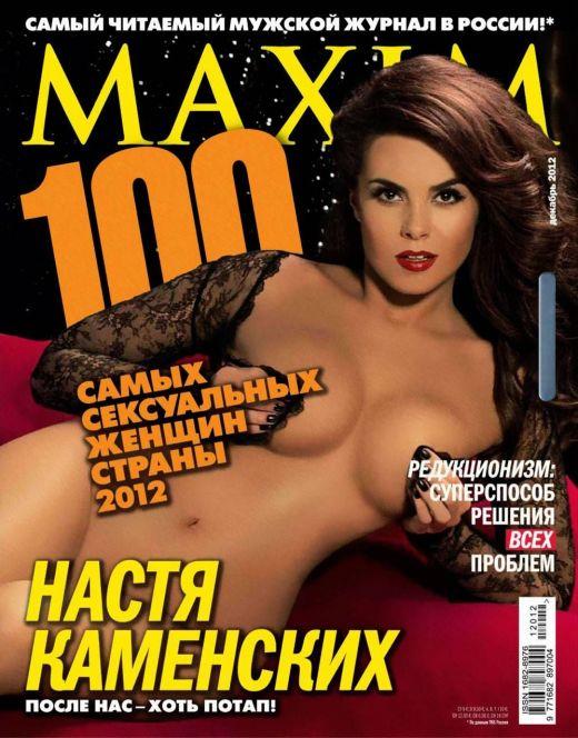 Горячие фото Насти Каменских из «Максим»