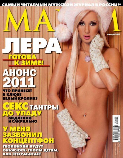 Лера Кудрявцева снялась голой для «Максим» (2011)