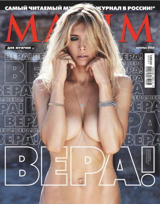 Обнаженная Вера Брежнева из журнала «Максим» (2016)