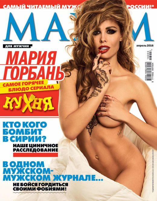 Голая Мария Горбань из журнала «Максим» (2016)