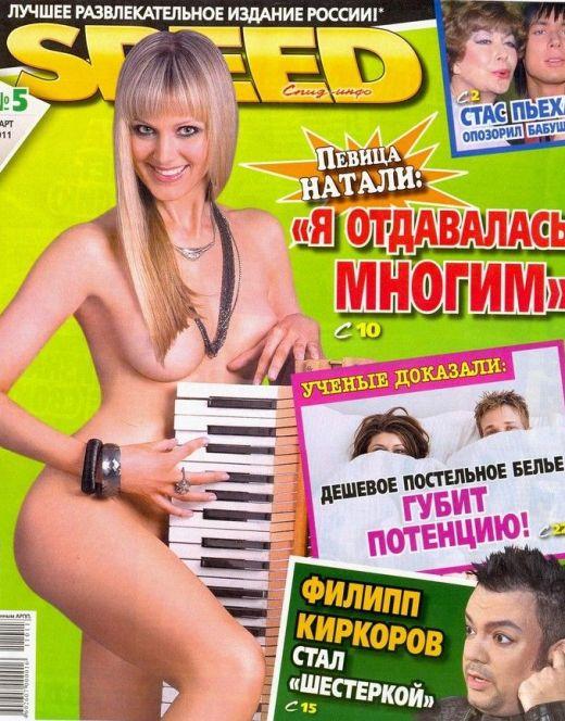 Откровенные фото с голой Натали из журналов (грудь, попа)