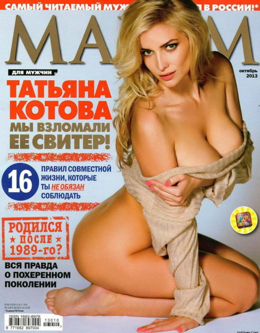 Татьяна Котова из «Максим» на фото (18+)