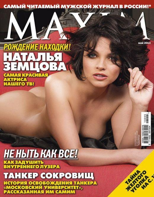 Горячие фото Натальи Земцовой из журнала «Максим»