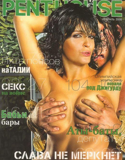 Голая Слава из журнала «Пентхаус»