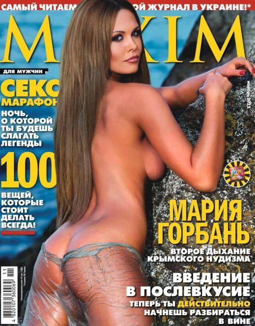 Горячие фото Марии Горбань из Maxim (2013)