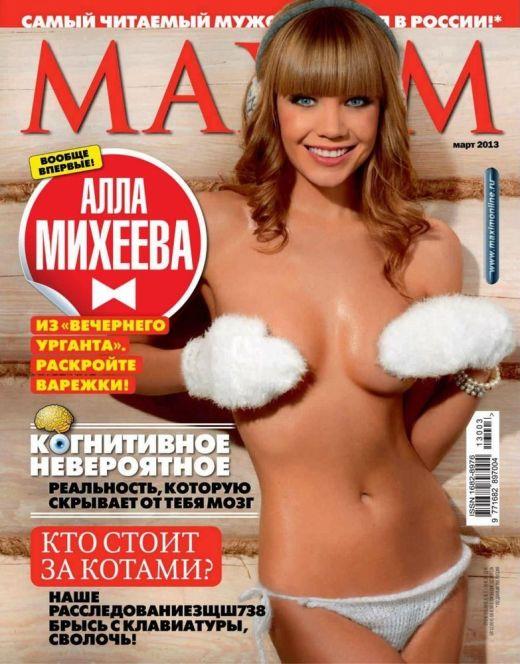 Горячие фото Аллы Михеевой из «Максим»