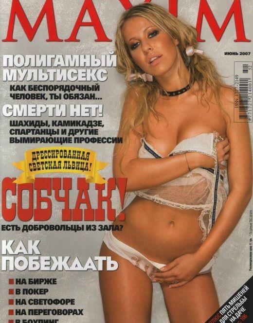 Горячие фото Ксении Собчак из «Максим» (2007)