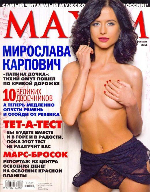 Голая Мирослава Карпович из «Максим»