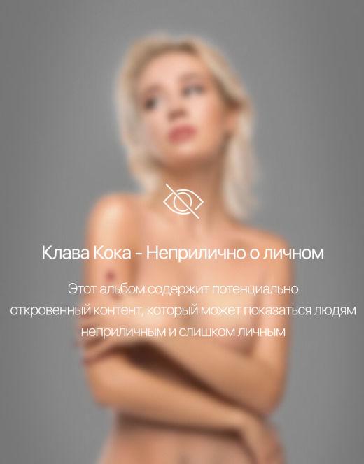 Горячее фото Клавы Кока с обложки «Неприлично о личном»