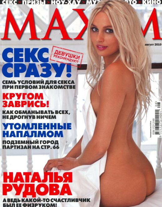 Горячие фото Натальи Рудовой из «Максим» (2010)