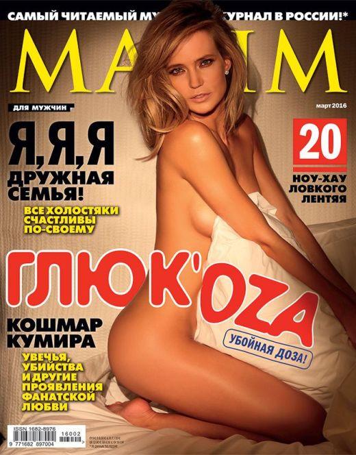 Голая певица Глюкоза из журнала «Максим» (2016)