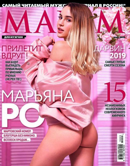 Голая Марьяна Ро из «Максим» (попа)