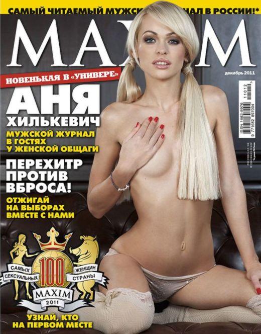 Горячие фото Анны Хилькевич из Maxim (2011)