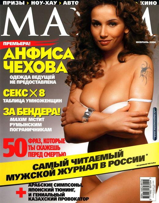 Анфиса Чехова в нижнем белье из «Максим» (2006)