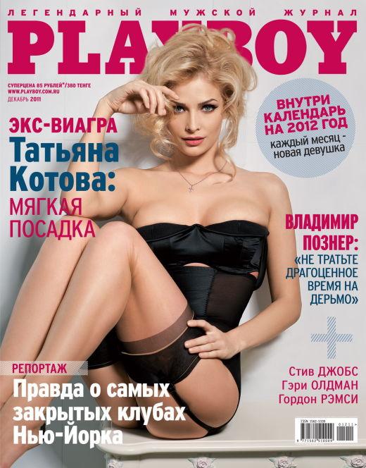 Эротические фото Татьяны Котовой из «Плейбой»