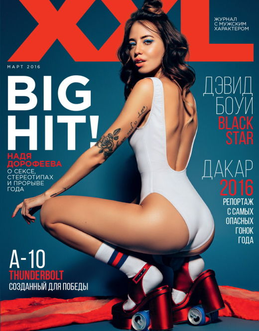Обнаженная Надя Дорофеева из журнала XXL