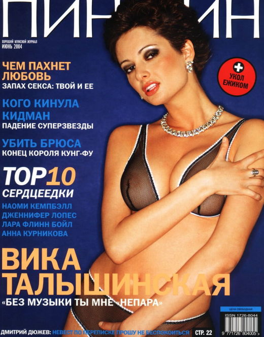 Голая Виктория Талышинская из журнала «Пингвин»