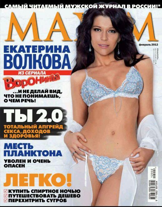 Горячие фото Екатерины Волковой в нижнем белье из «Максим»