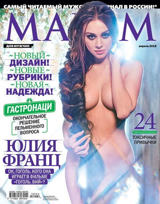 Горячие фото Юлии Франц из «Максим»