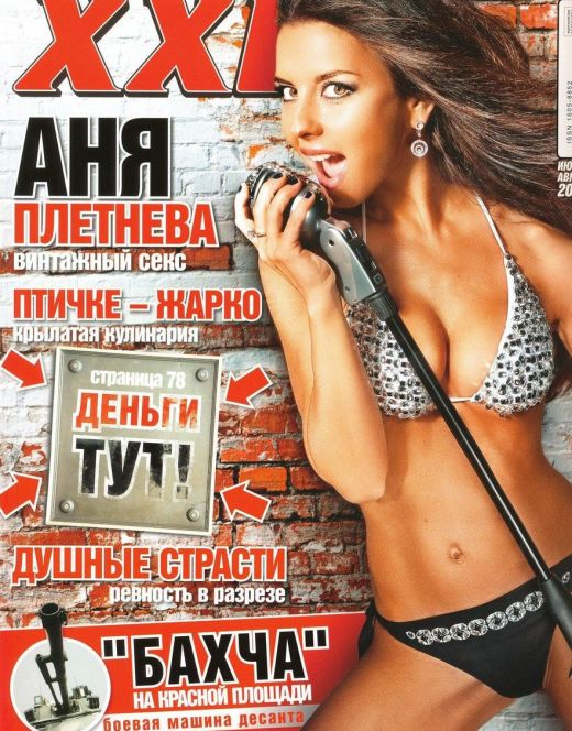 Эротические фото Анны Плетневой из журнала XXL