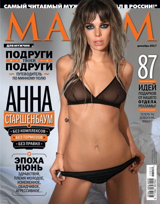 Голая Анна Старшембаум из «Максим» (2017)