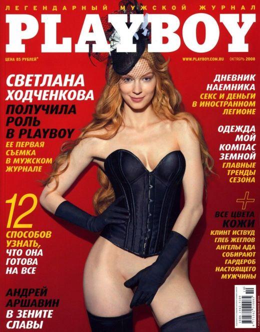 Обнаженная Светлан Ходченкова на фото из «Плейбой»