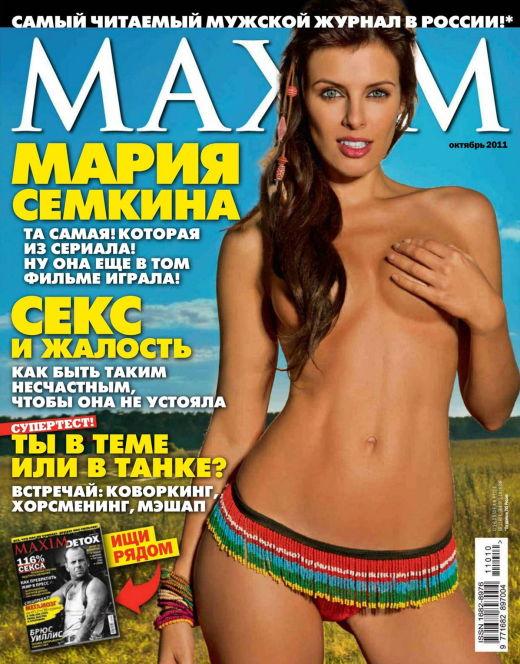 Мария Семкина в нижнем белье на фото из «Максим»