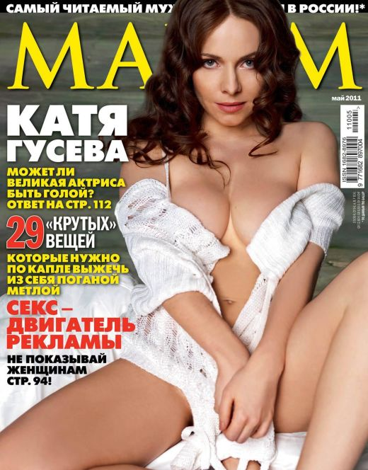 Голая Екатерина Гусева на эротических фото из «Максим» (2011)