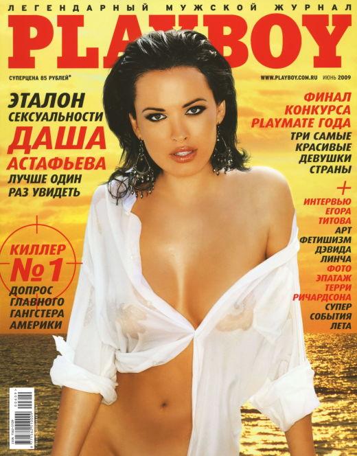 Даша Астафьева на интимных фото из Playboy (18+)