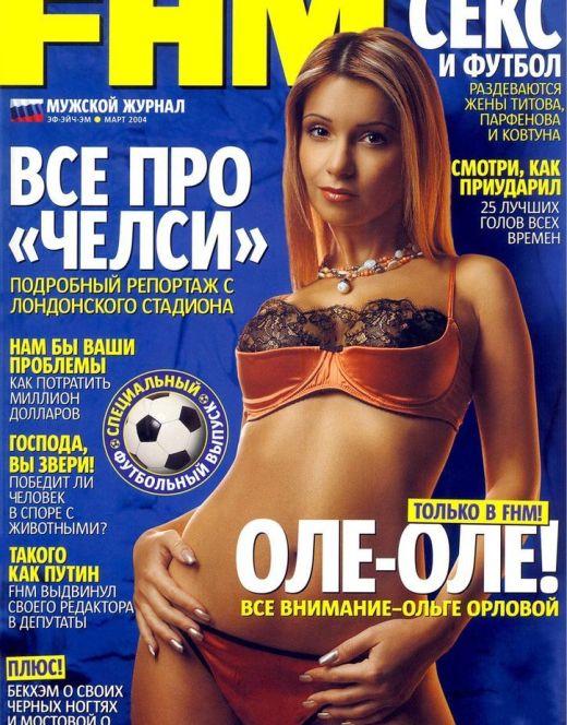 Фото Ольги Орловой в нижнем белье из журнала FHM