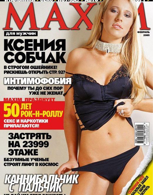 Эротические фото Ксении Собчак из Maxim (2005)