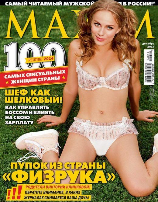 Горячие фото Виктории Клинковой из «Максим»