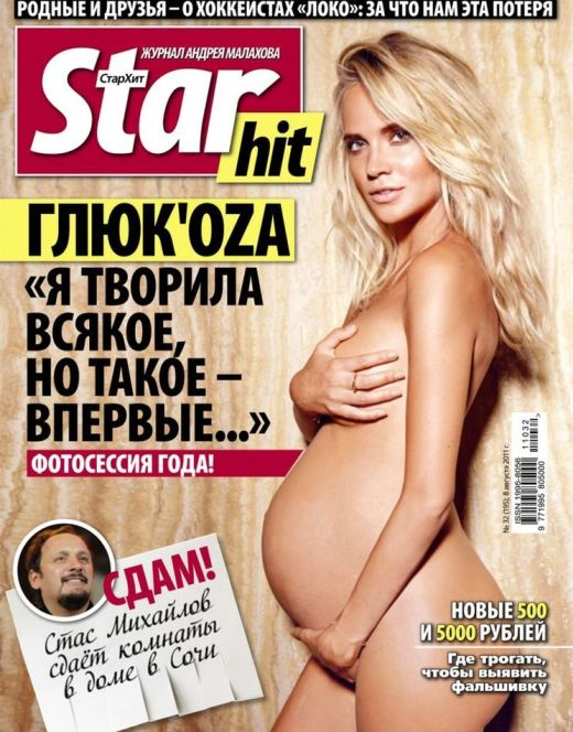 Горячие фото беременной Глюкозы из журнала Star