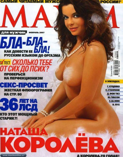 Наташа Королева из «Максим» (голая грудь и попа)