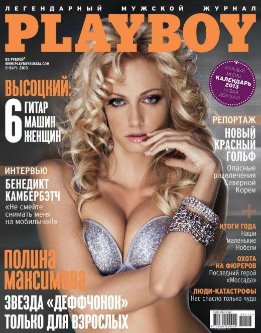 Полина Максимова в стиле ню из журнала «Плейбой»