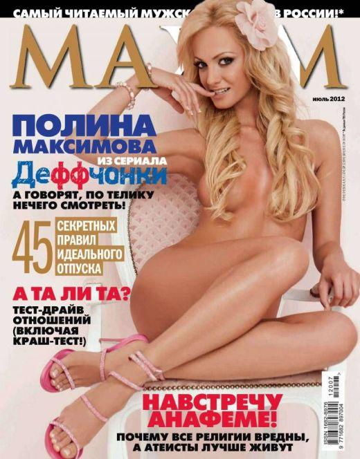 Горячие фото Полины Максимовой из журнала «Максим» (2012)