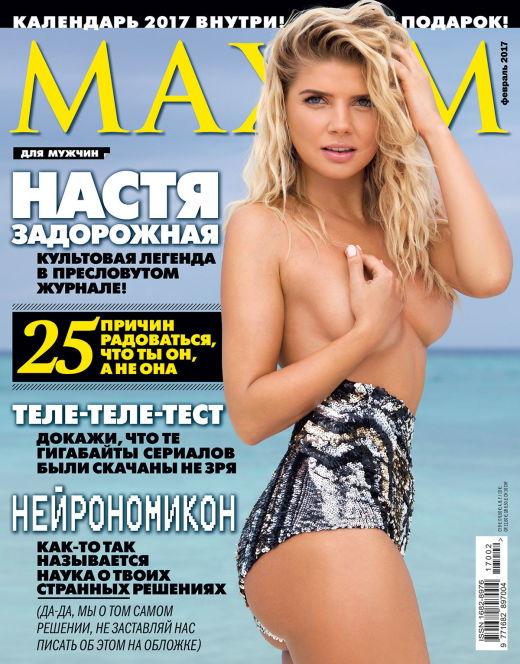 Голая Анастасия Задорожная в «Максим» (2017 год)