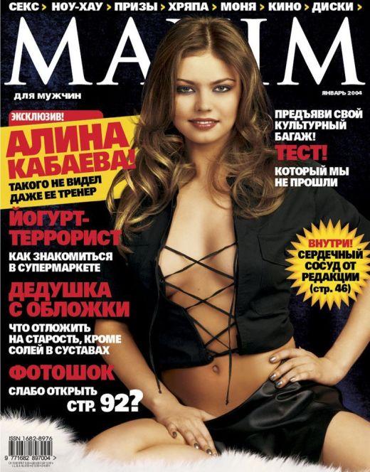 Голая Алина Кабаева из «Максим»