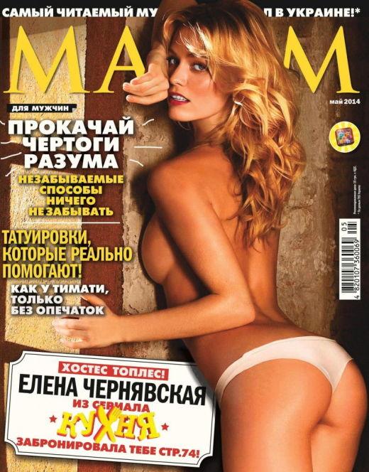 Горячите фото Елены Чернявской из журнала «Максим» (2014)