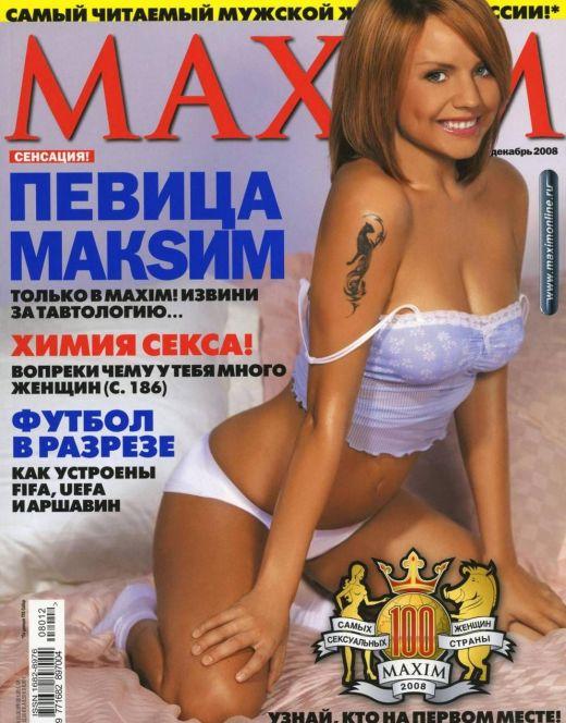 Певица Максим в нижнем белье на страницах журнала «Максим» (2008)