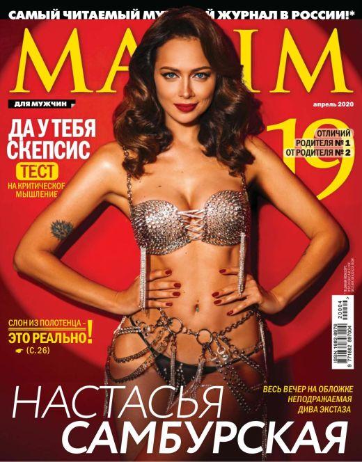 Голая Настасья Самбурская из Maxim (2020)