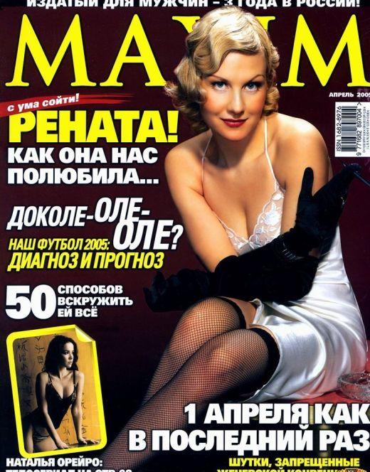 Обнаженная Рената Литвинова на фото из «Максим»