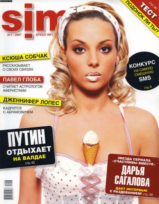 Дарья Сагалова в нижнем белье из журнала SIM