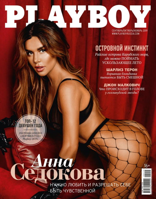 Анна Седокова разделась для «Плейбой» (2019)