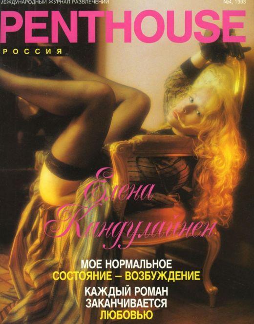 Голая Елена Кондулайнен в молодости из журнала Penthouse (1993)