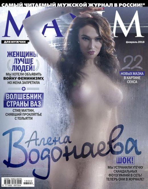 Голая Алена Водонаева из журнала «Максим»