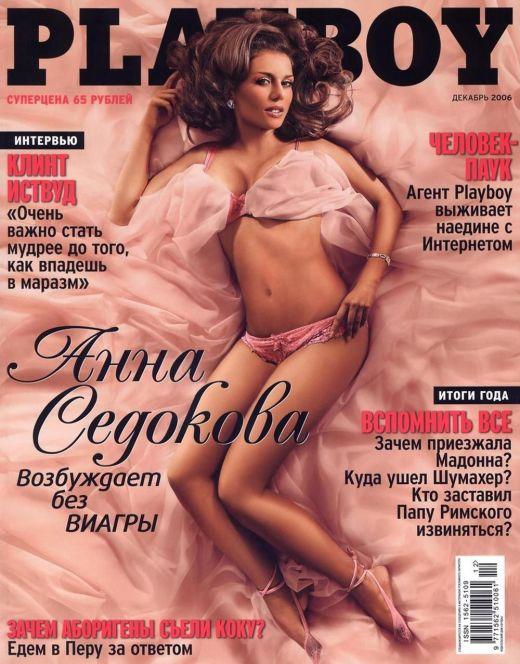 Обнаженная Анна Седокова из журнала «Плейбой» (2006)
